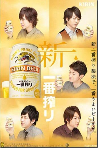 嵐 生ビール